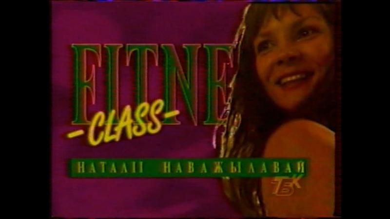 Фитнес-класс Натальи Новожиловой (ТБК, 1996) Диктор