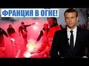 Во Франции не исключают введение режима ЧП