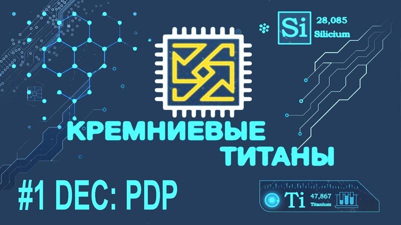 Кремниевые Титаны 1. DEC часть 1 PDP