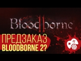 Утечка Bloodborne 2, кроссовок Nike за 100 тысяч долларов, PlayStation в России ждут перемены!