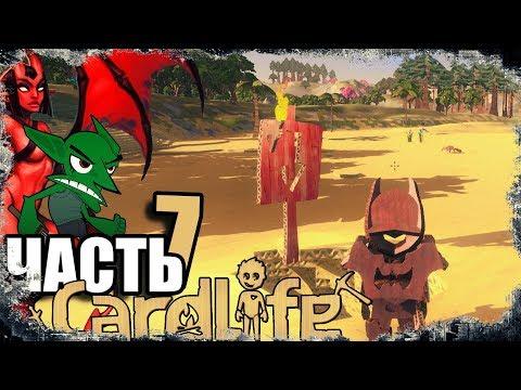 CardLife - ПРОГУЛКА ПОД ЗЕМЛЕЙ _ЧАСТЬ 7
