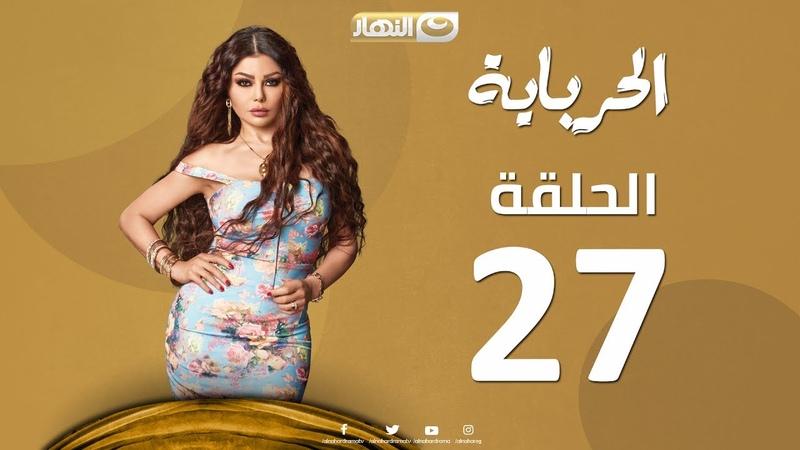 Episode 27 - Al Herbaya Series (Akula_1.1.3)   الحلقة السابعة والعشرون - مسلسل ال158