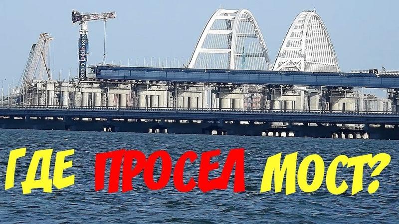 Крымский(04.08.2018)мост! Где что просело,где что отошло! Весь мост в подробностях! Восхищаемся!