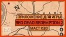 Red Dead Redemption 2 Приложение компаньон