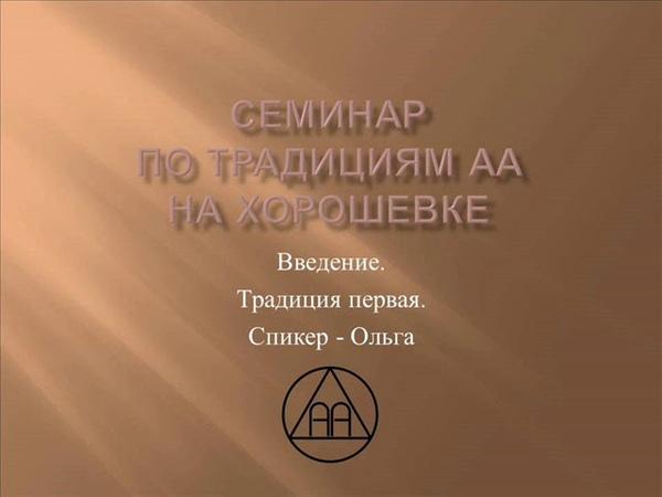 05. Семинар по традициям АА на Хорошевке. Введение. Традиция 1. Спикер - Ольга