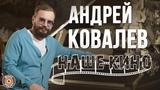 Андрей Ковалев - Наше кино (Аудио 2018)
