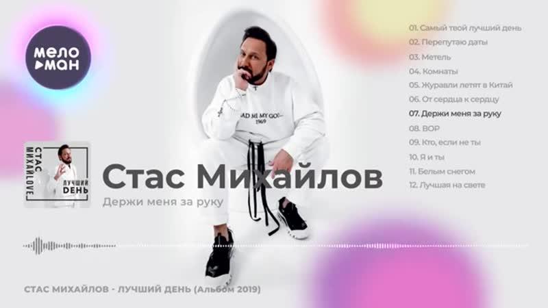 Стас-МихайловЛучший-день-(Альбом-2019)