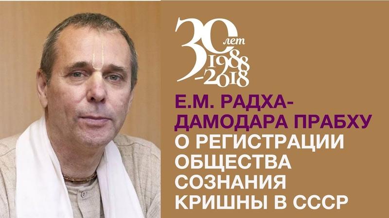 ЕМ Радха-Дамодара прабху о регистрации Общества Сознания Кришны в СССР