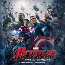 Brian Tyler альбом Mstiteli: Era Altrona