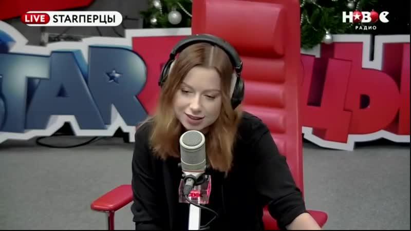 Юлия Савичева в гостях у StarПерцев (Новое радио, эфир 20.12.2018 г.)