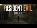 Стрим Resident Evil 7 Biohazard . Часть 2