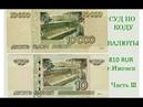 Суд по КОДУ валюты 810 RUR г.Ижевск Часть 3.