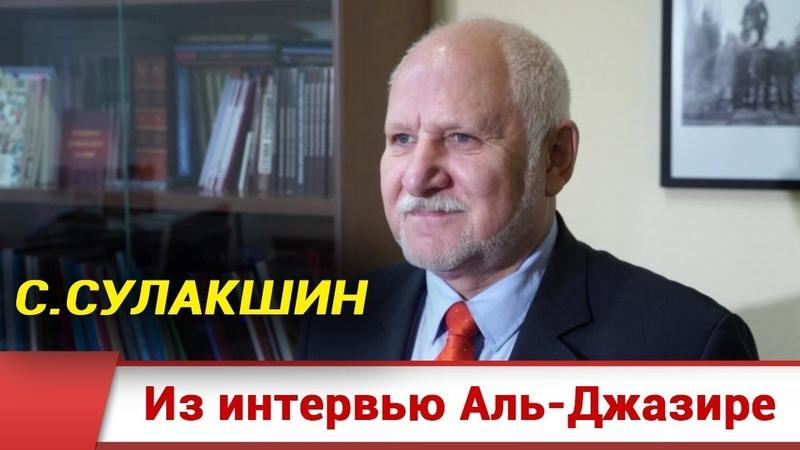 Из интервью С. Сулакшина Аль-Джазире