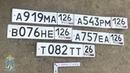 Четыре подельника воровали у ставропольцев автомобили и продавали на запчасти