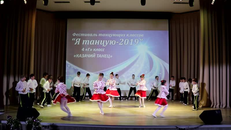 4Г класс_фестиваль_Я танцую-2019