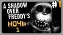 НОЧЬ ПЕРВАЯ ✅ A Shadow Over Freddy's (FNaF) Прохождение 1