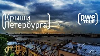 Турист-Оптимист #6 | Крыши Петербурга | Sony a7 III