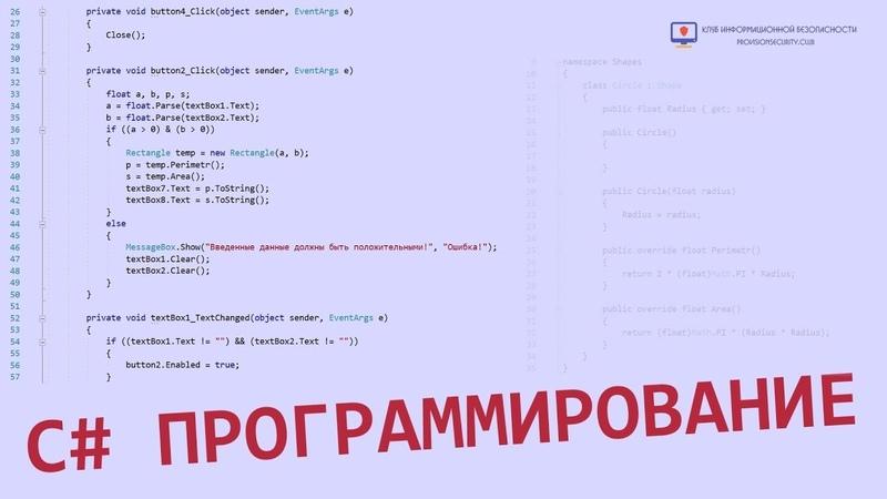 Как написать программу на C за 1 час и научиться программировать? IDE VisualStudio, класс Фигуры