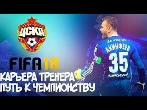FIFA 18 Карьера за ЦСКА Москва 5 ПЕРВЫЕ ПРОБЛЕМЫ