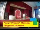 Театр Стрела Мольер Проделки Скапена Премьера город Жуковский