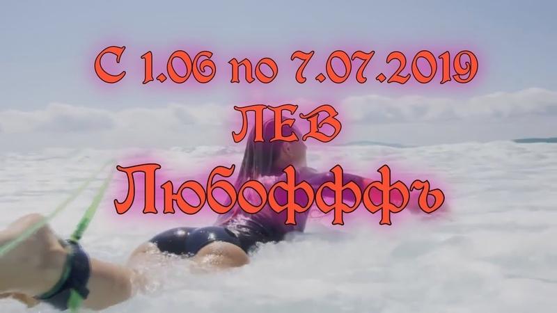 ЛЕВ с 1 06 по 7 07 2019г ЛЮБОФФФЬ от ОКЕАНЫ ТАРО