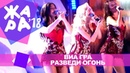 ВИА ГРА Разведи огонь ЖАРА В БАКУ Live 2018