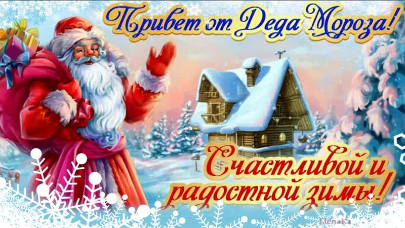 Дед Мороз родился! Дед Мороз существует! - Музыкальная открытка для друзей