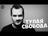 Джим Джефферис - Тупая свобода (Свободнутые)