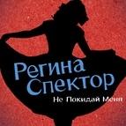 Regina Spektor альбом Don't Leave Me [Ne Me Quitte Pas]