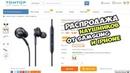 AKG от SAMSUNG и EarPods от iPhone - распродажа оригинальных наушников