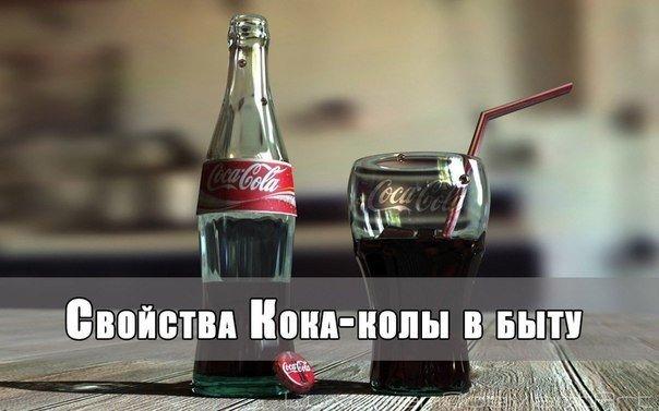 волшебные свойства кока-колы в быту: 1. если вы сожгли кастрюлю, то налив в неё колы и доведя до кипения, можно добиться изначального состояния кастрюли.2. очень легко можно сделать любую