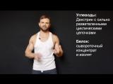 Как выбрать Правильный Гейнер _ Набор мышечной массы