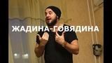 Алексей ФЕДЯЕВ — Жадина-говядина (stand-up)