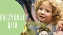 10 секретов воспитания послушного ребенка как научить детей уважать и слышать родителей. Family is.