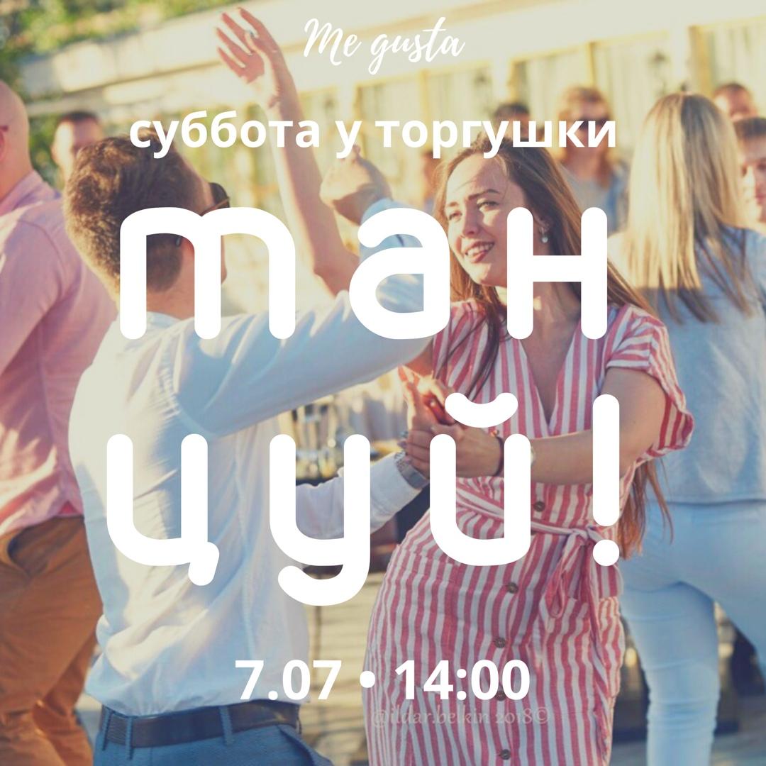 Афиша Волгоград Танцуй! / Суббота у торгушки