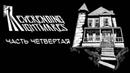 Neverending Nightmares 4 Нескончаемые смерти
