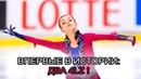 АННА ШЕРБАКОВА впервые в истории сделала два четверных лутца в одной программе. 2 этап Кубка России