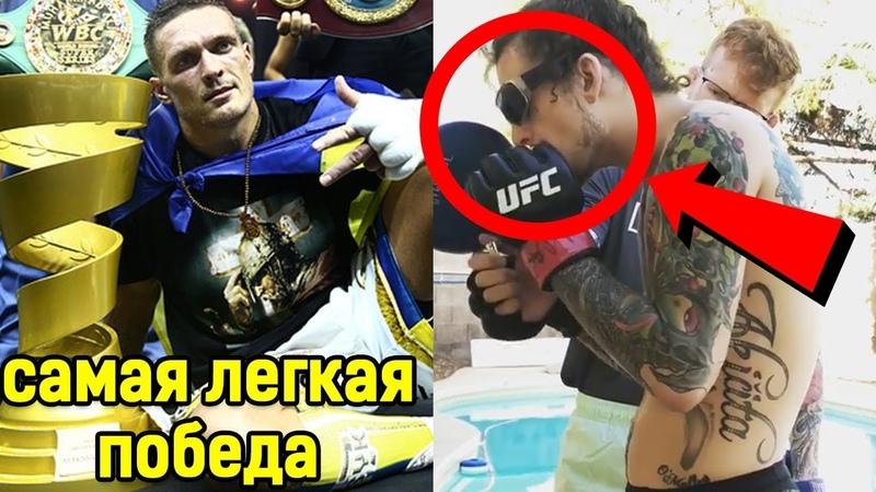 Усик или Гассиев, когда и где смотреть UFC Fight NIght 134, Шон О'мэлли тренируется с косяком