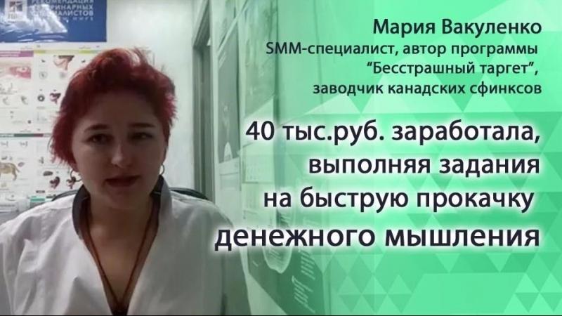 Мария Вакуленко заработала 40 тыс. руб. за денежный квест