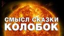 Сакральный смысл сказки колобок. Скрытые символы в русских сказках. Виталий Сундаков