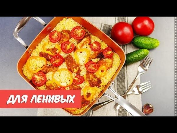 5 РЕЦЕПТОВ ужинов для тех, кому некогда долго готовить Полноценный УЖИН в одной посуде