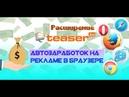 Teaser Пассивный заработок на расширении Заработок на автомате без вложений Заработок в браузере Регистрация в Teaser RYNu1G
