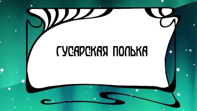 Гусарская полька
