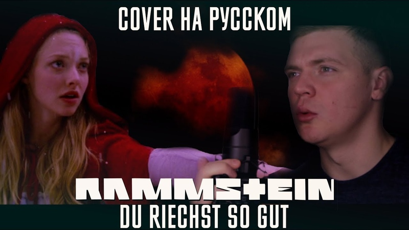 Rammstein - Du Riechst So Gut (Cover | Кавер На Русском) (by Foxy Tail🦊)