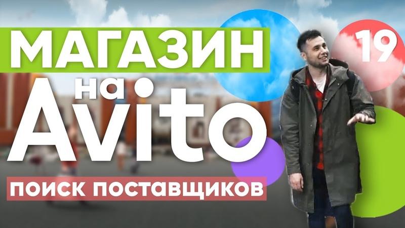 Бизнес на Авито. Магазин на Avito. Поиск поставщика