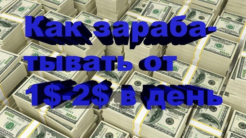 Как зарабатывать от 1$-2$ в день,СКРИПТ freebitcoin и freedogecoin