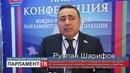 Парламентарии предложили внести коррективы в механизм управления госимуществом Р Шарифов