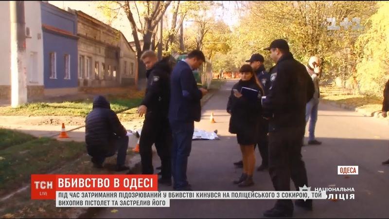 В Одесі поліцейські застрелили чоловіка, якого намагались затримати