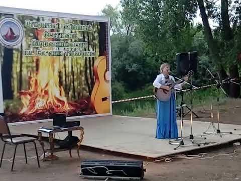 39й фестиваль авторской песни. Кинель-Черкассы.