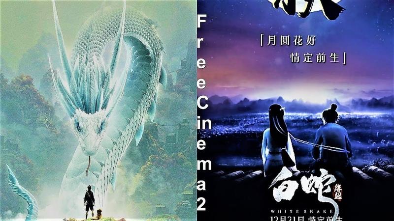 Белая Змея White Snake (2018) Русский Free Cinema 2